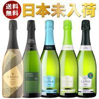 すべて瓶内二次発酵のシャンパン製法! 使用されている葡萄はすべてスペイン原産! コスパ最強!大人気ス...