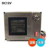 ※写真のダイヤル部分が予告なく変わる場合がございます。  ●直流12V専用のセラミックヒーターです。...