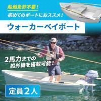 ●全長252cm、重量32kgと軽量で、とっても使いやすくカートップも楽々のボート、ウォーカーベイ8...