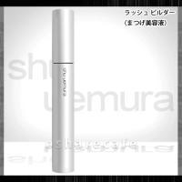[メール便対応商品][国内正規品]シュウウエムラ ラッシュ ビルダー[まつげ 美容液]shu uemura(TN012-2)
