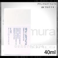 ブランクロマ クロマ4 UVプロテクター  みずみずしい輝きと、ピュアな透明感のある肌へ導くUVプロ...