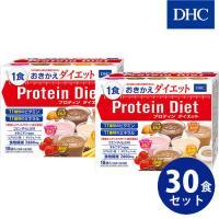 【即納】 【DHC プロティンダイエット 15袋入】  体に欠かせない栄養素を補給しながらカロリーコ...