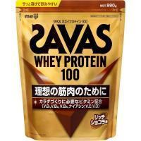 ザバス リッチショコラ 50 食分 SAVAS ホエイプロテイン 100 (1050g) [送料無料](TNH403)