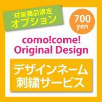 対象商品限定オプション コモコーメのデザイナーがデザインしたお洒落な「ネーム刺繍」をお入れいたします...