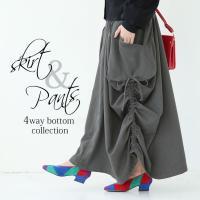 『ゆるっと&モードにセンス漂う彼女。』  大人女子の理想を叶える一着♪ スカートにもパンツにもなる万...