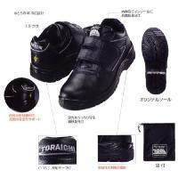 ☆制電仕様の寅壱の安全靴です! ☆マジックテープ仕様でスピーディーに着脱可能です! ☆内側、インソー...