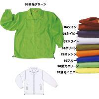☆カラフルなカラージャケットです。☆イベント、販促、選挙応援などに使っていただける色合いです。☆少し...