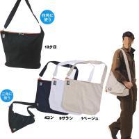 ☆寅壱の2WAYバッグです。☆収納量によって三角に使ったり、四角に使ったりできます。☆綿100%素材...