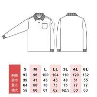 鹿の子長袖ポロシャツ W消臭 S〜3L