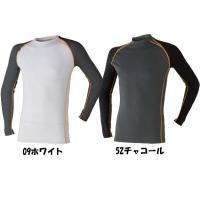 ☆接触冷感素材を使用し、ひんやり涼しい着心地の長袖Tシャツです。 ☆ストレッチ素材で身体の動きを常に...