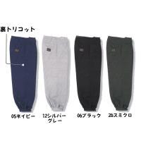 ☆裏地がトリコット素材になっており、保温性を高めたニッカズボンです。 ☆両脇腰部にポケット、両おしり...