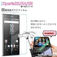 ■対応機種: Xperia Z5 (SO-01H SOV32) Xperia Z4 (SO-03G ...
