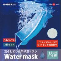 暑さ対策!ウォーターマスク さらさらメッシュ 2枚入り 水でヒンヤリ 洗える 布マスク 大人用 子供...