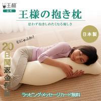【α波の発生で快適な睡眠を提供する「王様の抱き枕」】 カバーにトルマリンを練りこんだ特殊繊維を使用。...