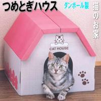 狭い場所に入りたがる猫の習性を考慮した、ユニークなデザインのハウス型のつめとぎBOXです。   ダン...