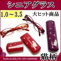【メール便不可】   目元を華やかに演出する老眼鏡です♪ フレームは軽くて弾力性に富むポリカーボネー...