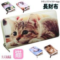 かわいいネコたちのリアルなプリントが入った長財布。  どのコにしようか迷っちゃいますヨ♪  ラウンド...