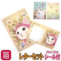 choochoo本舗オリジナルの日本限定レターセットです  。  4種類の可愛いネコちゃんをご用意し...