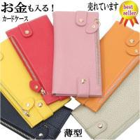 ■薄型コンパクトタイプですので、バッグに入れてもかさ張らずとっても便利。  ■14枚のカードが収納で...