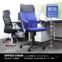 オフィスを快適に! ハイバックメッシュオフィスチェアです! メッシュなので暑い夏でも蒸れにくく快適に...
