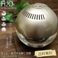水の力で空気を洗う。 アロマと七色のLEDの癒し。  空気清浄機H2O アロマディフューザー  空気...