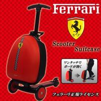 フェラーリ正規ライセンスキックスクーター!  話題のキックスクーター付きスーツケースです。  通勤・...