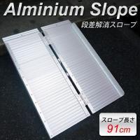 車や階段などで使えます!  折り畳み可能で持ち手付きなので  持ち運びも便利です!  ※全長に対して...