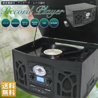 【録音機能付・アンテーク・レトロ調のレコードプレーヤー】 コレ1台でレコード CD/CD-R カセッ...