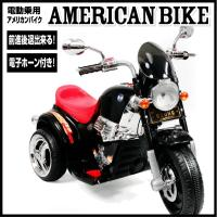 とってもカッコいいアメリカンタイプの子供用電動三輪バイクです!  ACアダプタで簡単充電。  前進は...
