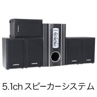 5.1ch ホームシアター スピーカー サラウンドシステム サウンドシステム ホームシアター 音響 DVD 音楽 プレーヤー テレビ コンポ ###5.1スピーカW-510###