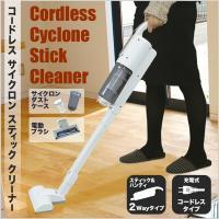 ハンディでもスティックでも使える2Wayタイプの掃除機です。  コードレスでストレス無くお掃除出来る...