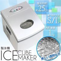 コンパクトなテーブルサイズで高速製氷!  家庭でも使えるアイスキューブメーカーです。  貯蔵量はたっ...