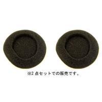 ヤマハ クラビノーバ用ヘッドフォンのイヤーパッドです。 両耳(2個)単位の販売です。1台分必要な際は...
