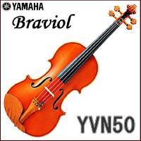 Braviol YVN50  ブラビオール YVN50  ヤマハバイオリンのフラッグシップモデル「ア...