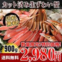【数量限定!特別価格!】 ズワイガニ カット済みずわい蟹1kg(生)※加熱用 北海道小樽きたいちが独...