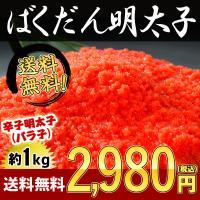 ばくだん明太子約1kg(約250g×4パック)【送料無料】!(訳あり辛子明太子)(バラ子)