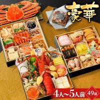 特大8.5寸 三段重 「豪華」 4人〜5人前 全43品  ずわい蟹付き海鮮を中心に数を多く食べたい方...