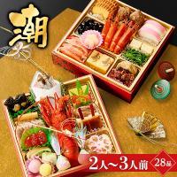 6.5寸 二段重 「潮」 2人〜3人前 全24品  2〜3人で海鮮おせちを楽しみたい方に大好評! 海...