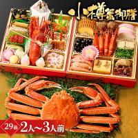 6.5寸 二段重 「小樽蟹御膳」 2人〜3人前 全33品  2〜3人で海鮮おせちを楽しみたい方へ。 ...