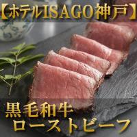 【内容量】ほてるISAGO/黒毛和牛ローストビーフ350g、ローストビーフソース30g×2【賞味期限...