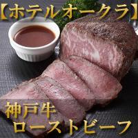 【内容量】ホテルオークラ/神戸牛ローストビーフ300g、ローストビーフソース50g×2【賞味期限】出...