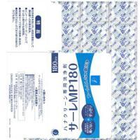 ハナクリーンEX専用洗浄剤 サーレMP180 鼻洗浄器具 花粉症 インフルエンザ 風邪 予防 鼻うがい ネコポス便