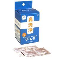 サーレS ハナクリーンS専用洗剤 1.5g×50包