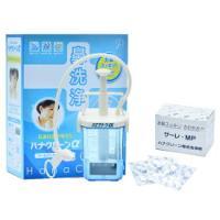 鼻洗浄器 ハナクリーンα ハナクリーンアルファ 花粉症 インフルエンザ 風邪 予防 鼻うがい