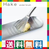 ステンレス製おろし金用スクレイパー イイトコEAトCO hake ハケ おろし器掃除ブラシ グレーターブラシ