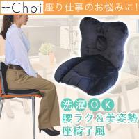 商品名 骨盤クッション座椅子風 マーナ(MARNA)   素材・材質 側地:ポリエステル100% 中...