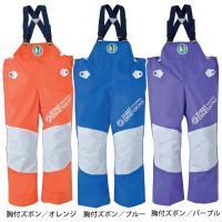 漁業・水産加工専用の合羽です。 上下別売商品となります。  ■カラー:オレンジ、ブルー、パープル ■...