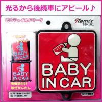 後続車に赤ちゃんを乗せている事をしっかりアピール。 ゆっくりと安全にドライブを。  ●商品の特徴 ・...