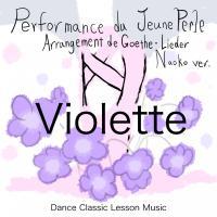 生涯現役ダンサーのための、ゲーテの詩に基づくクラシカルなバレエレッスンCD「Violette」ヴィオレット|otodoke-shopping