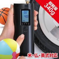 ポータブル充電式電動エアポンプ(電動モバイルポンプ・スマートエアーポンプ)、快適なコードレス充電式電動空気入れ・ボールポンプ)ELXEED-AP2 otodoke-shopping